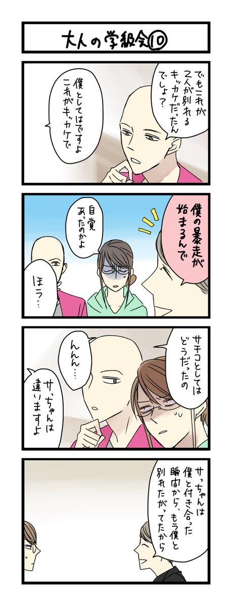 【夜の4コマ部屋】大人の学級会 10 / サチコと神ねこ様 第1415回 / wako先生 – Pouch[ポーチ]