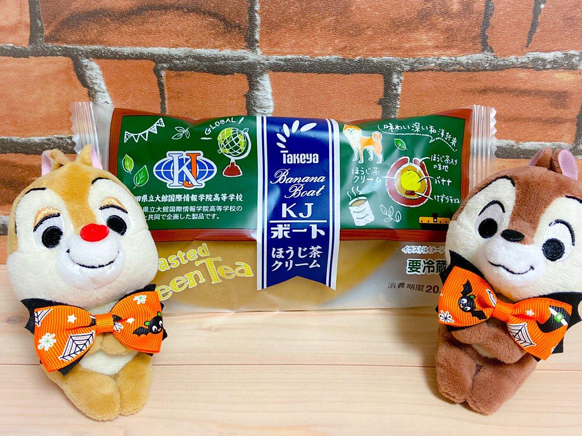 #たけや製パン 10月の新製品 「KJボート ほうじ茶クリーム」 高校コラボのバナナボート🍌 KJ=国際情報高校。 国際…だけど、めっちゃ和風✨ 洋菓子とほうじ茶のコラボ😆 今回の高校コラボの中で、私的ナンバーワン💕 もちろん、他の高校のも美味しいけどね。 #秋田 #ちょっこりさん #チップ #デール https://t.co/fG7EkV3PB8