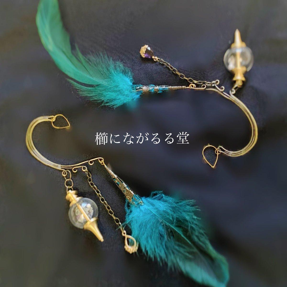【Ear hook】  ペンデュラムと鳥の羽根が耳元を彩るデザイン。まるで青い炎の様にも見えますね。  耳の軟骨に沿ってはめ込めば簡単に装着出来ます。 こちらは片耳ずつの販売です。  (ベースの針金は柔らかいので、耳に合わせて調整可能です。落とさないように気をつけて試着して下さい) #artevarie https://t.co/ckHd8qxi0y