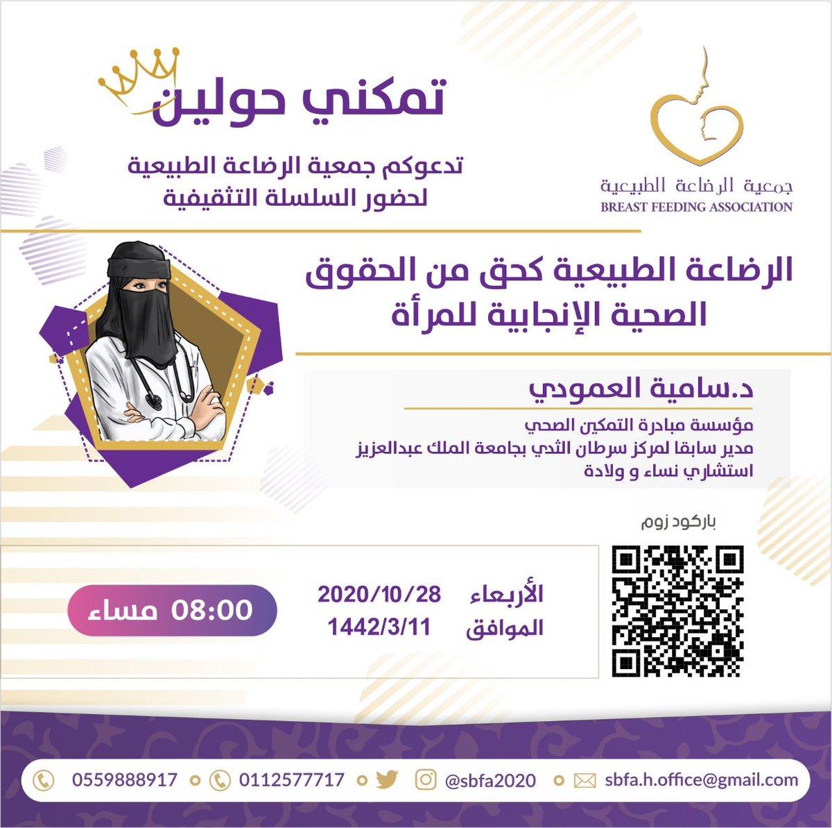 ننتظركم غدا مساءًا باْذن الله الثامنة مساءًا ضمن سلسلة #تمكني_حولين  #الرضاعة_الطبيعية حق من حقوق المرأة #الصحية و #الانجابية #التمكين_الصحي اعداد وتقديم @drsamia @SsogSociety @tfrabiah @RofaidaOrg @Saudimidwifery @dr_aljawoan