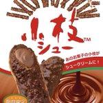 ビアードパパのシュークリーム×小枝のコラボ商品「小枝シュー」。期間限定シュークリームがおいしそう。