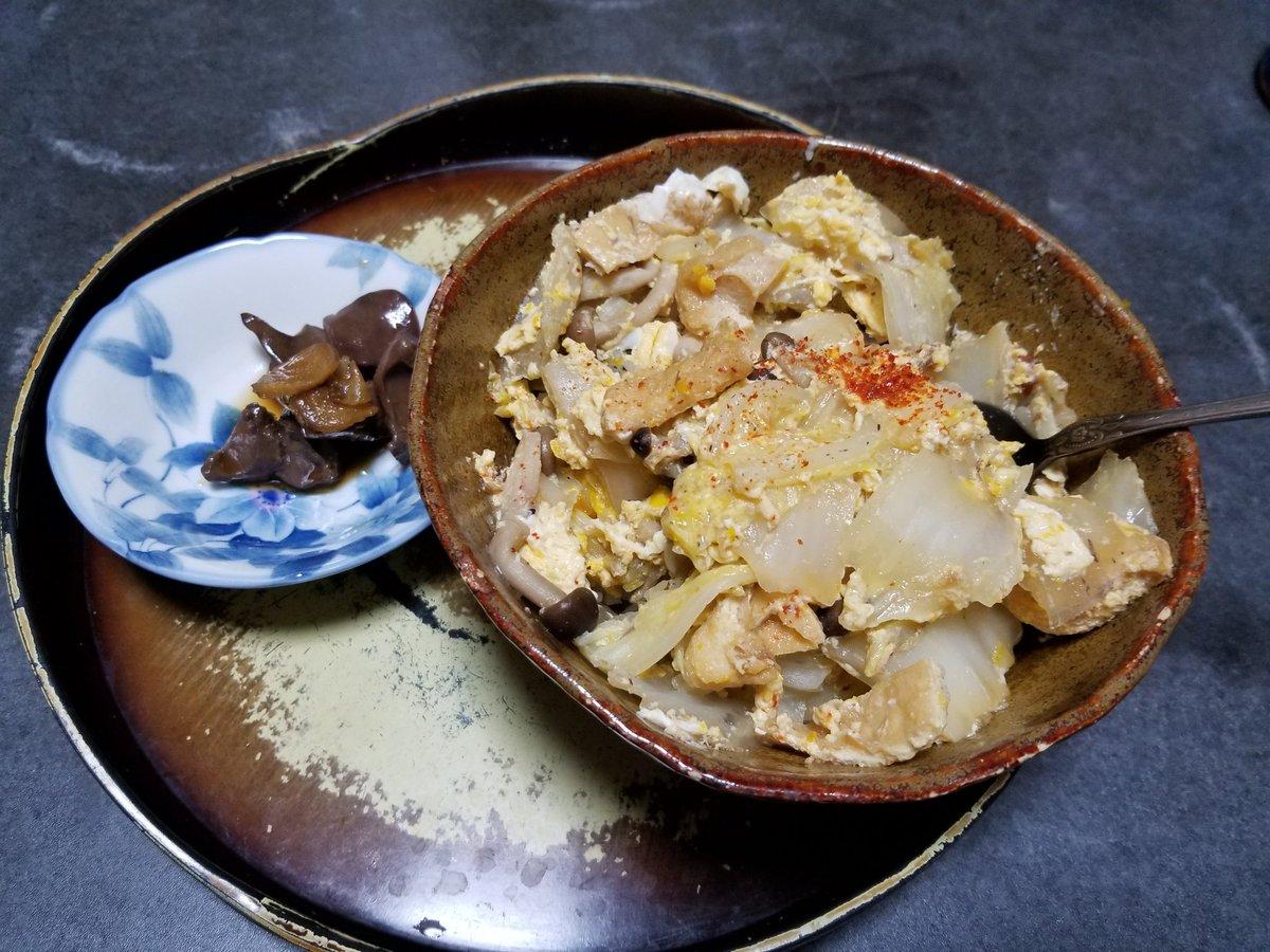 10月27日の晩御飯白菜と油揚げの卵とじ参考レバーの甘辛煮まだ残っていた笑いただきます🙏