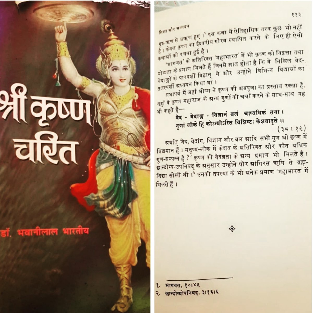 You are busy watching #Mirzapur   i am busy reading #shrikrishna Charit .. WE ARE NOT SAME BRO..  #Growth #improvement #Divine #JaiShreeRam #Hinduism #SanatanDharma #rjvartika @YehHaiMirzapur https://t.co/Sxr3Fi4P7U