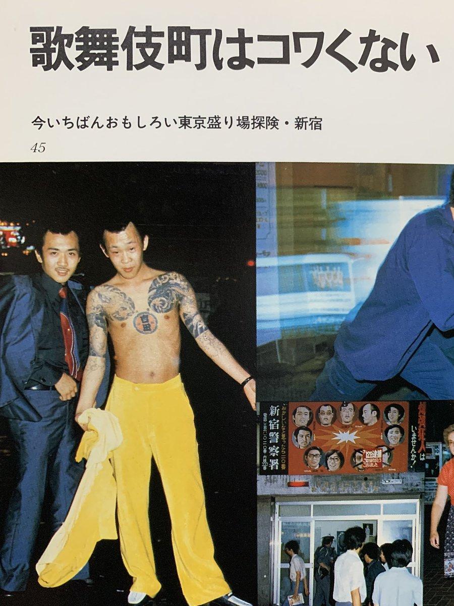 83年「歌舞伎町はコワくない」より怖いよ…