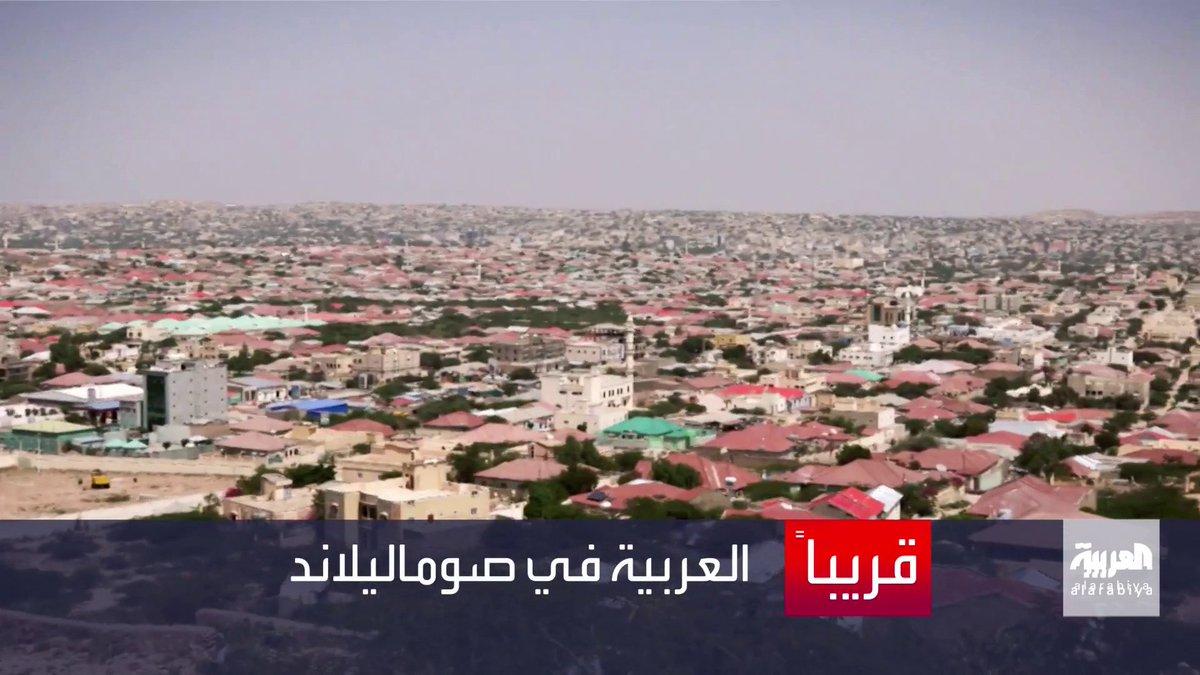 تقع على خليج #عدن ولها أكثر من 30 عاماً ضمن #الصومال الموحد.. عدسة #العربية ترصد قصة نجاح جمهورية أرض الصومال في تحقيق الاستقرار والأمن قريباً على العربية