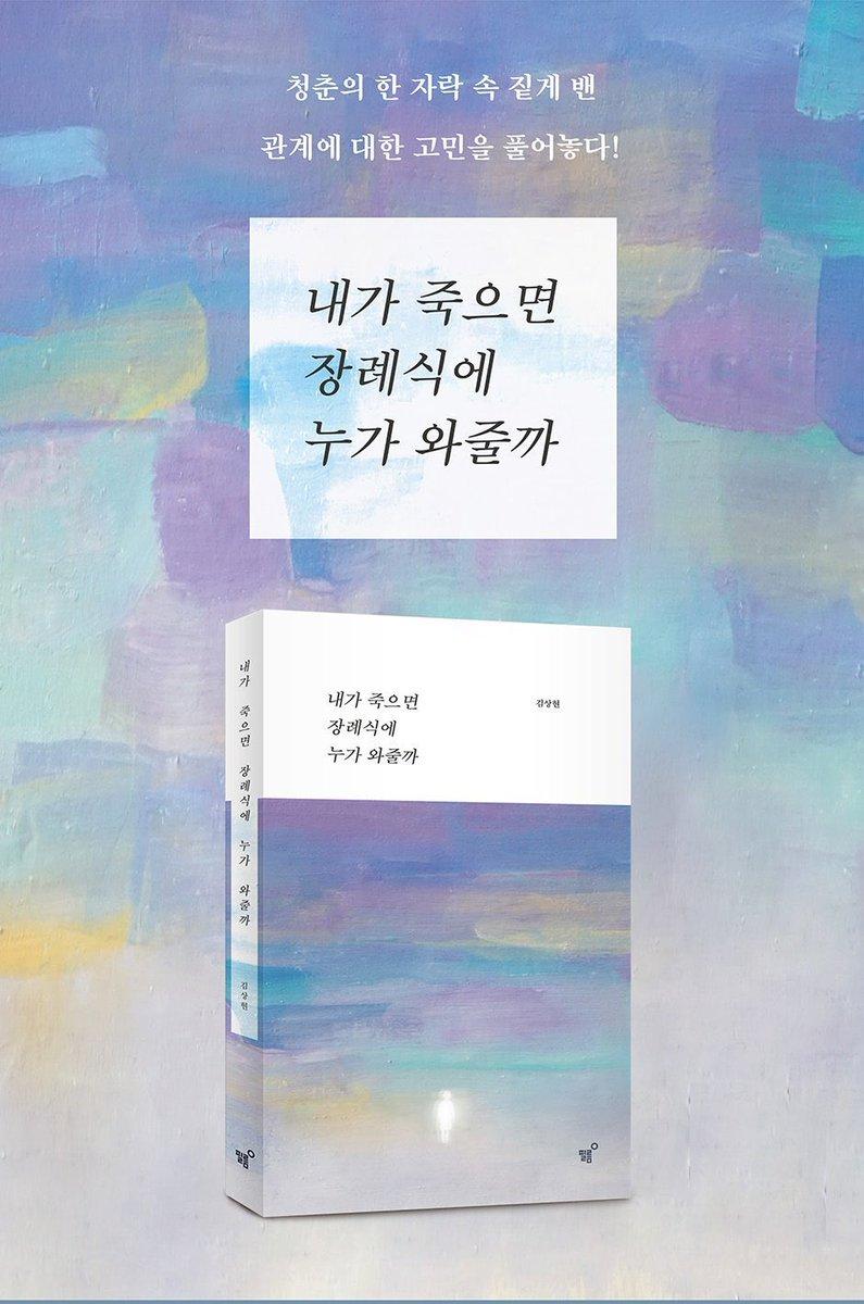 "[INFO] 20201027 -V Live- #มินฮยอนอ่าน หนังสือที่มินฮยอนกำลังอ่านอยู่ตอนนี้ชื่อเรื่องว่า ""내가죽으면장례식에누가와줄까"" (หากฉันตาย ใครจะมางานศพฉัน) แต่งโดย คุณคิมซังฮยอน  🦊 : แม้ชื่อเรื่องจะเป็นแบบนี้ แต่ก็มีผลงานชิ้นเยี่ยมหลายชิ้นงานอยู่ในนั้น..  #minhyun #민현 #뉴이스트 https://t.co/qei3LfeDVV"