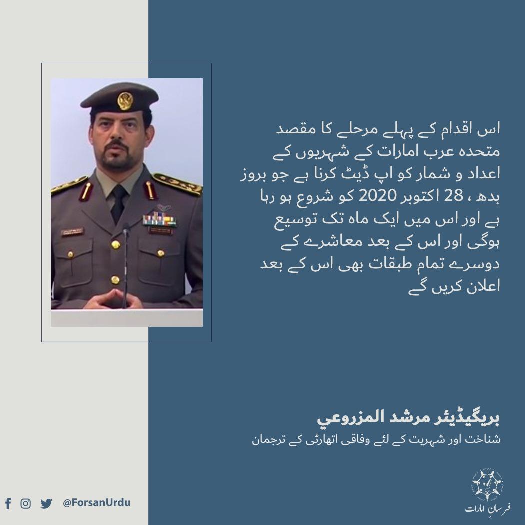 اس اقدام کے پہلے مرحلے کا مقصد متحدہ عرب امارات کے شہریوں کے اعداد و شمار کو اپ ڈیٹ کرنا ہے۔ @mohapuae @ICAUAE #انت_مسؤول #YouAreResponsible #آپ_زمہ_دار_ہیں #आपजिम्मेदारहैं #CommitToWin https://t.co/r2mr1DFHCr