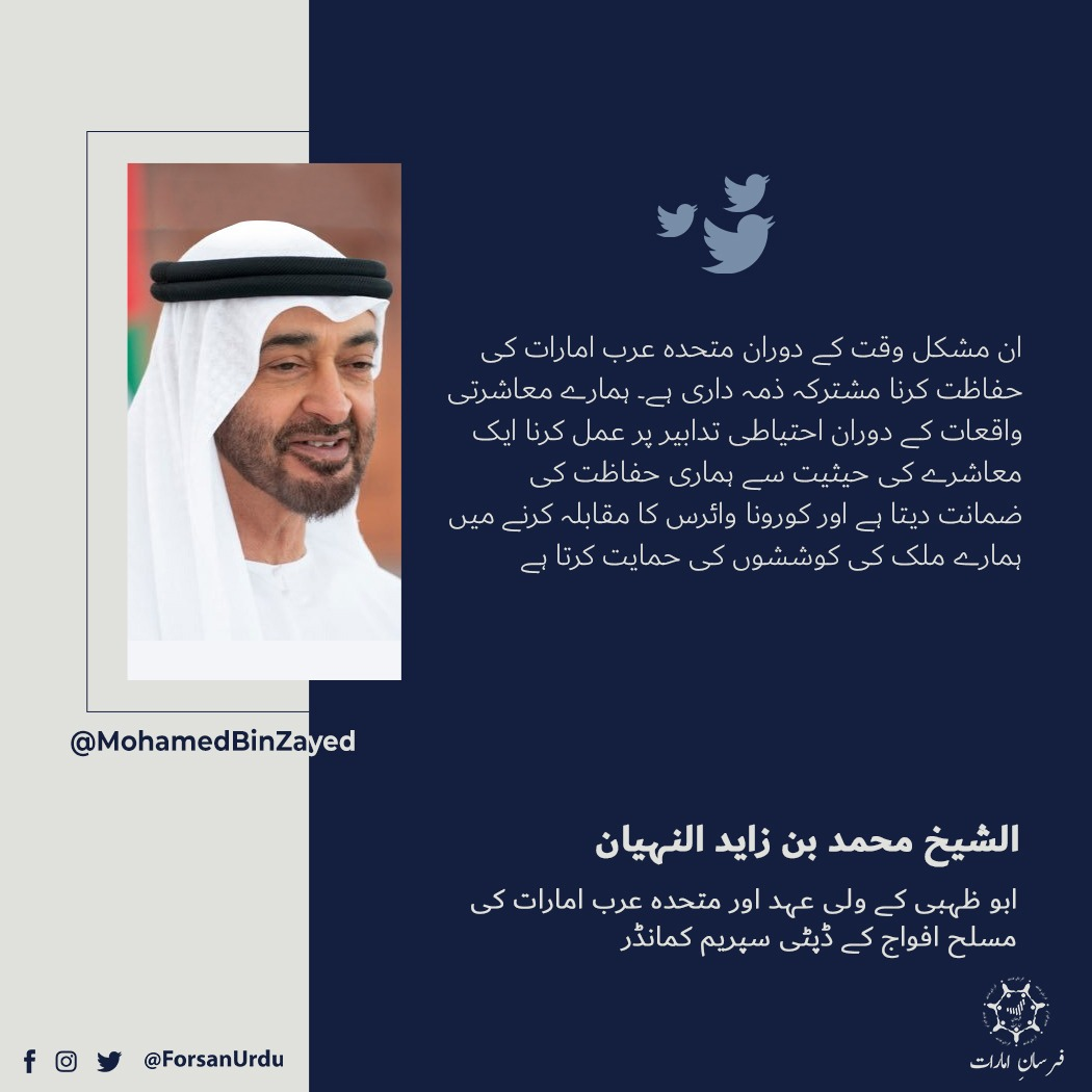 ان مشکل وقت کے دوران متحدہ عرب امارات کی حفاظت کرنا مشترکہ ذمہ داری ہے۔ #انت_مسؤول #YouAreResponsible #آپ_زمہ_دار_ہیں #आपजिम्मेदारहैं #CommitToWin https://t.co/JnHutI9G8a