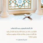 Image for the Tweet beginning: واجبات... مَنْ خصّه الله تعالى