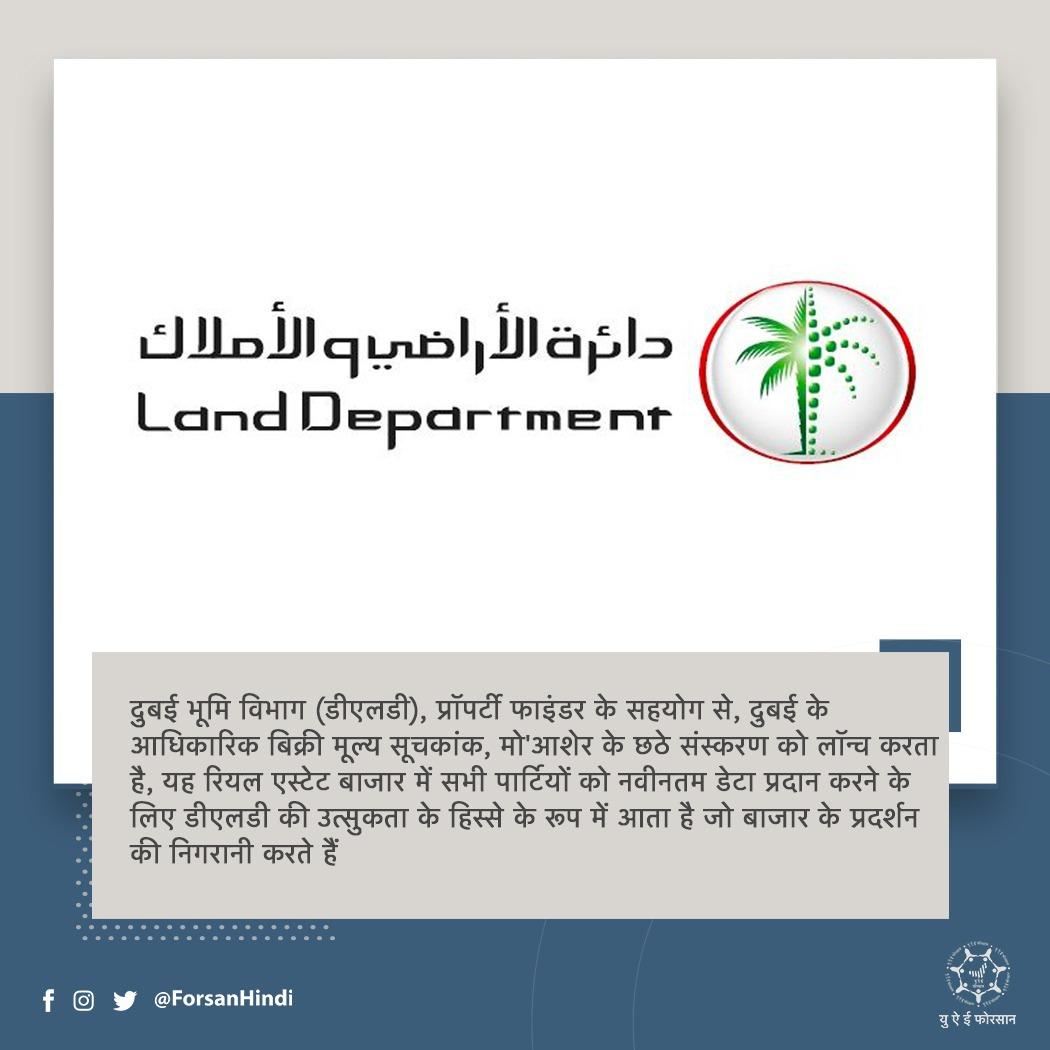 दुबई भूमि विभाग दुबई के आधिकारिक बिक्री मूल्य सूचकांक, मो'आशेर के छठे संस्करण को लॉन्च करता है @Land_Department  #Dubai https://t.co/Tr08BlNPxc
