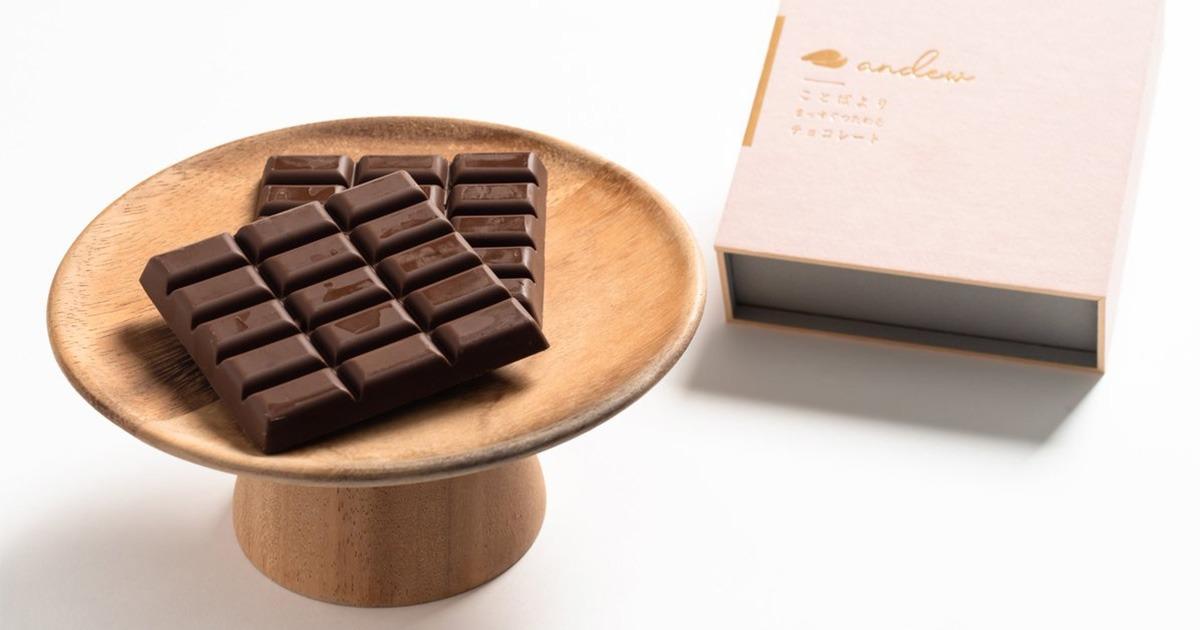 🍫完全食チョコレートandew(アンジュ)@andew_chocolate ・難病患者の課題解決として開発・食に悩みを抱える人へのギフトとしても・100年続くプロダクトを目指して「患者さんに食べる喜びを」現役医学生の中村さん@kkkkosei777が起業・開発した商品にかける想いとは👇
