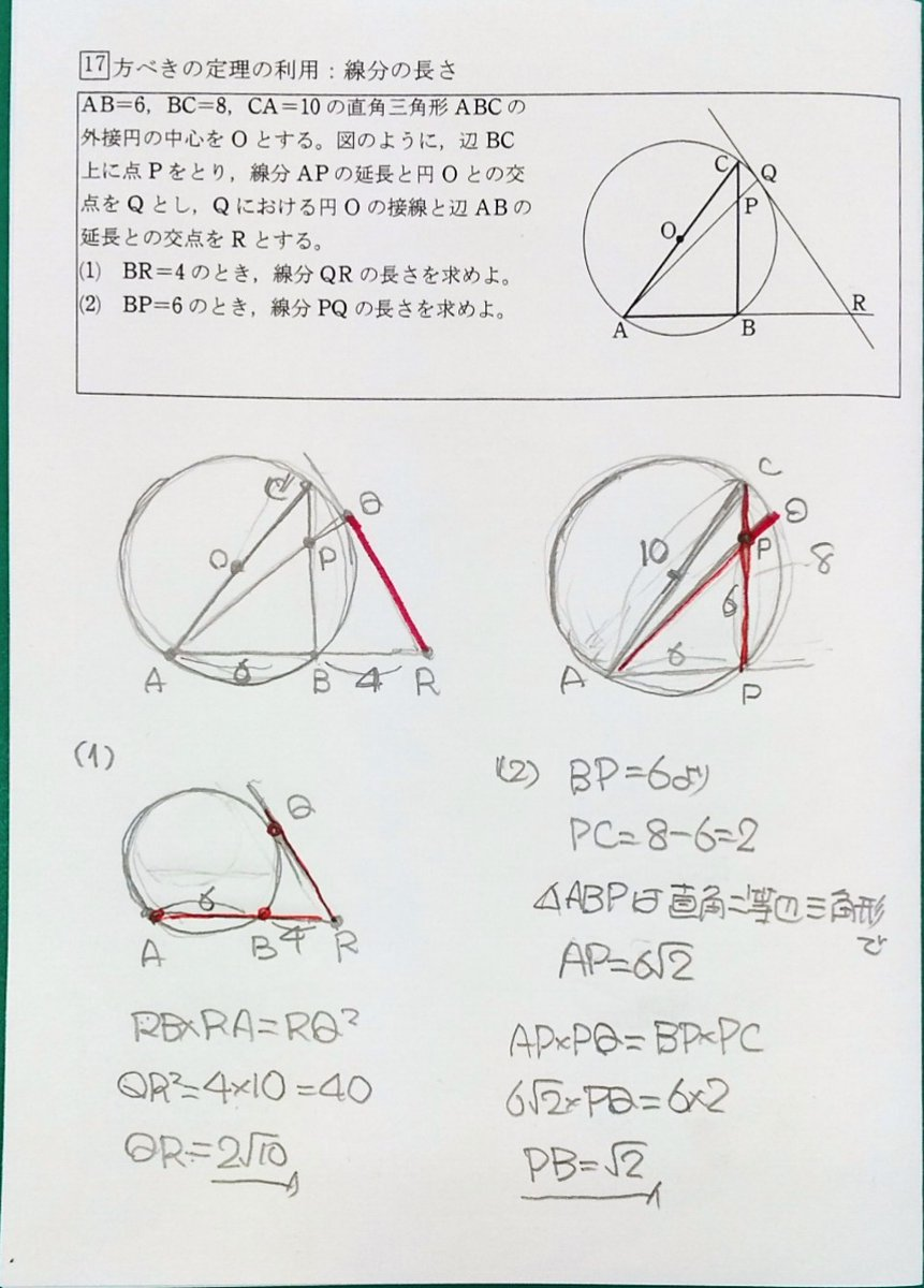 定理 の ほう べき