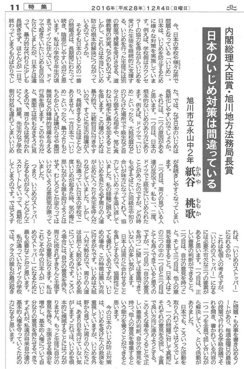 日本のいじめ対策は間違っているという作文が正論すぎる!