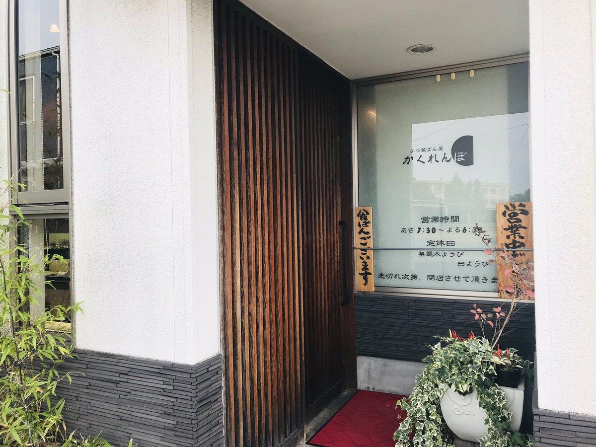 #かくれんぼ #富山市  仕事帰りに パン屋さんへ。。  ホットカフェオレと一緒に 朝食です♪ https://t.co/0bWqx12SiG