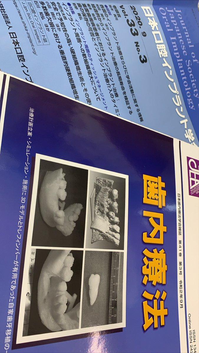 歯を残す歯内療法学会。抜かれてしまった所に人工歯根を植えるインプラント学会。今回の学会誌の内容はそれぞれ興味深く臨床に役立つ内容でした。#長野市 #歯科 #インプラント #歯内療法 #マイクロスコープ #歯科用CT #予防歯科 #完全予約制
