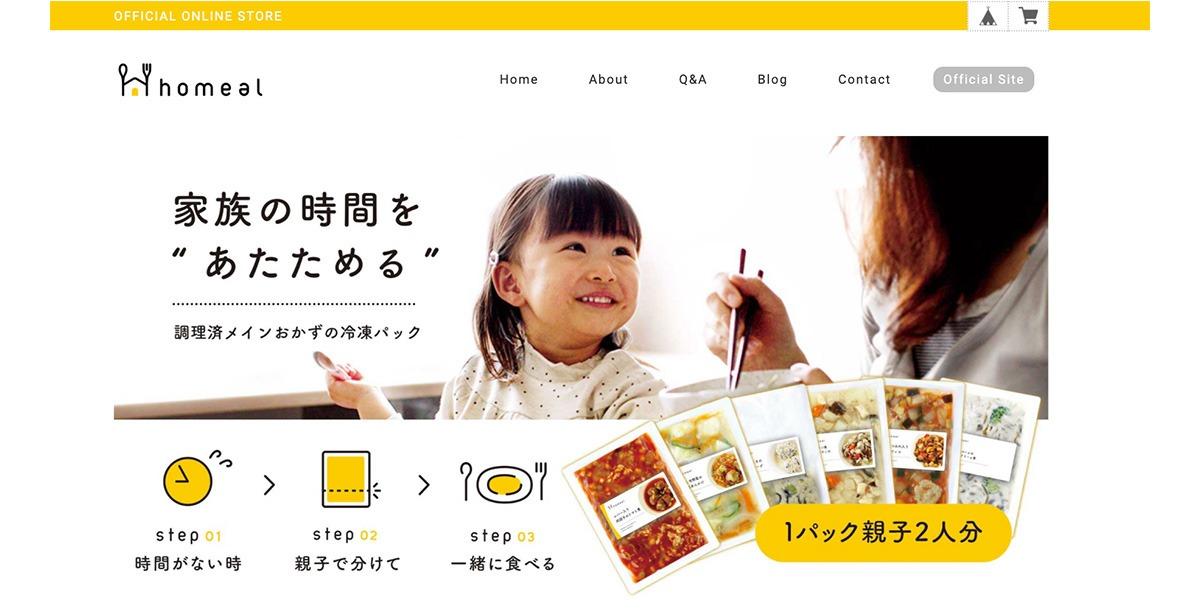 🍛食品×D2C👩👧👦homeal @homeal_official・親子で一緒に食べられる幼児食専門ブランド・1歳~6歳頃までの幼児期の栄養と食生活を支える「幼児食」に特化したサービス・幼児食診断で子どもにカスタマイズされた定期BOX宅配注目の食品×D2C日本ブランドまとめ👇
