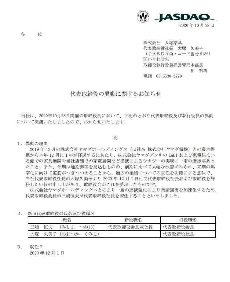 コロナ 懐妊 退任 ニトリ 辞任に関連した画像-02