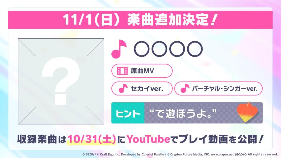 💿11月1日に楽曲追加が決定🎉 11月1日に追加される楽曲のヒントを公開✨ ぜひ予想してみてくださいね...