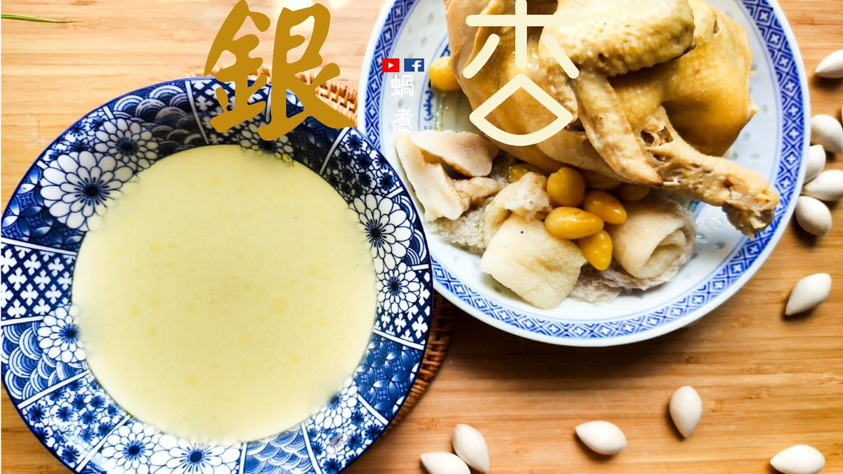 湯水篇|銀杏(白果)竹笙雞湯 潤肺 養顏 - Ginkgo & Bamboo Fungus Chicken Soup  教學 - How to do it on:  https://t.co/RW5PF0bwis  #Recipe #食譜 #美味 #美食 #YUMMY #deliciousfood #tasty #food #homemadefood #homecooking #cookingathome #foodie #foodpics #hkfoodie #foodblog #foodblogger https://t.co/l4HagWwscJ
