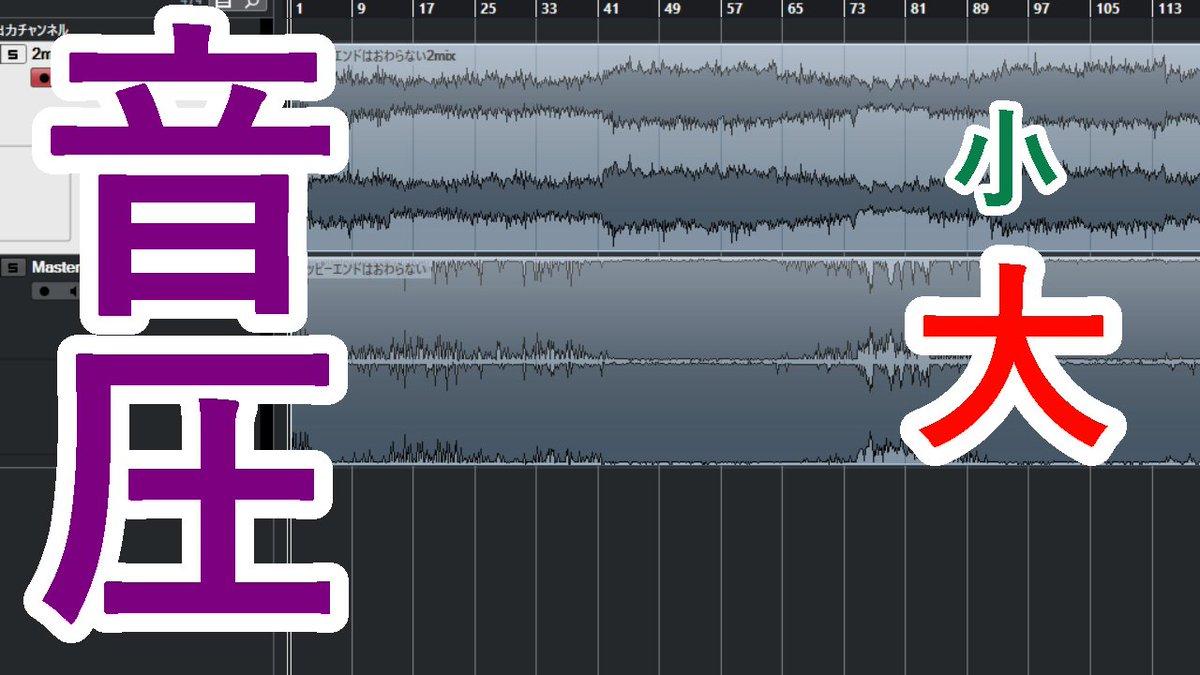 【動画をアップしました】  うわっ…私の音圧、低すぎ…? ※「音圧」について語ってます  https://t.co/n2UZeXDZ71  #DTM #DTMer #DTMerと繋がりたい #音圧 https://t.co/poBuzcNzVa
