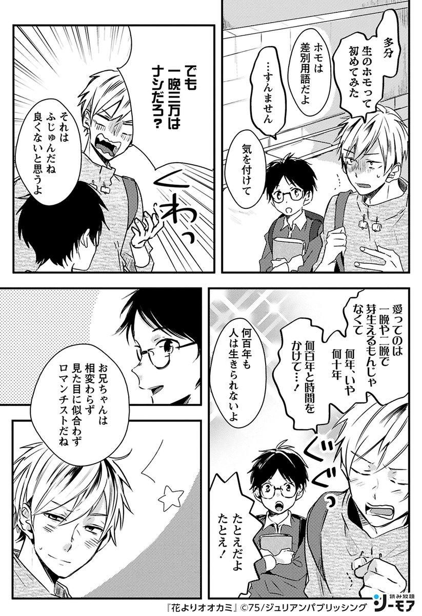 コミック シーモア 無料 bl