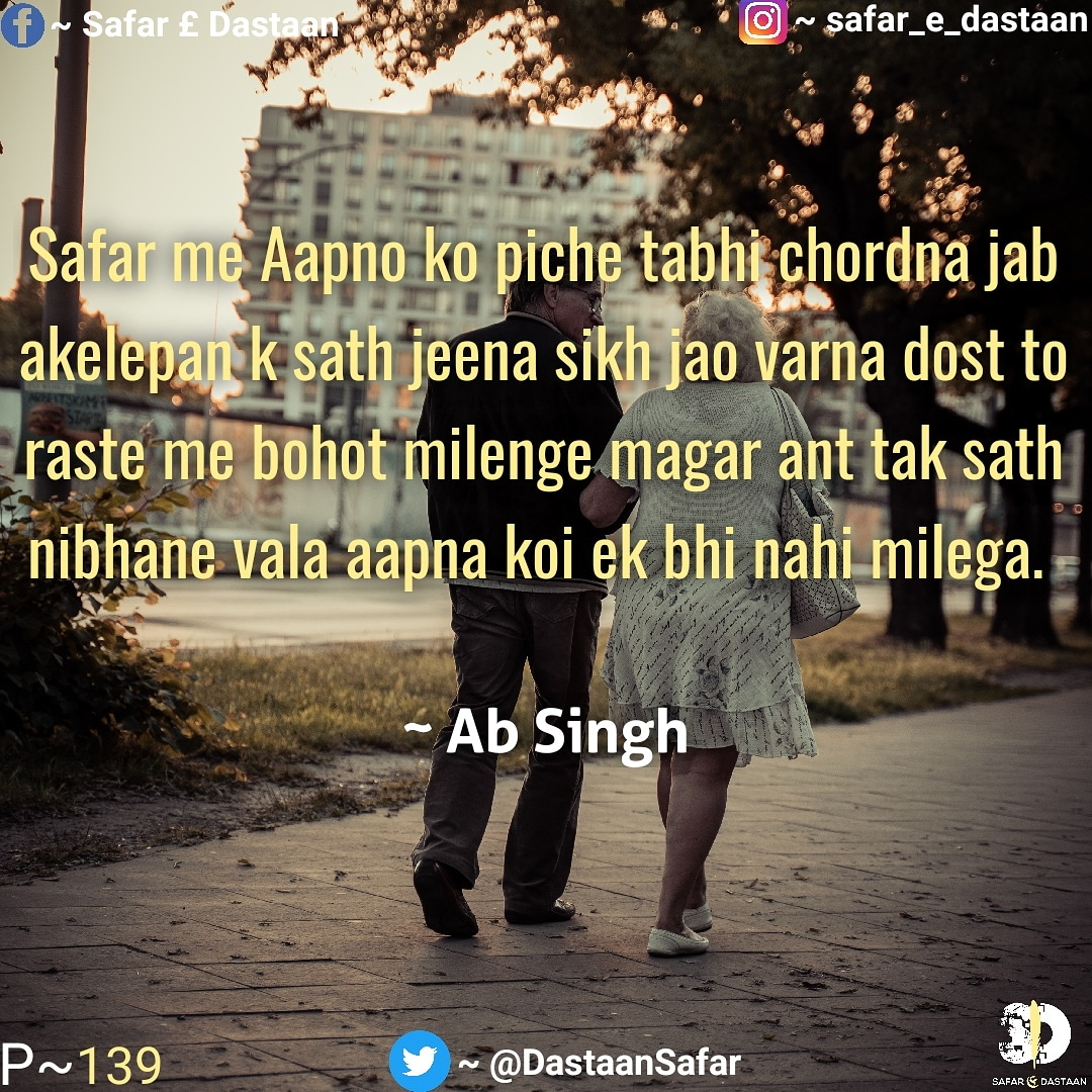 T~139 Safar E Dastaan Written by~ @ABSINGH62010345  #alonequotes #walkalone #alone #alonelife #alonegirl #aloneboy #aloneforever #apne #familymember #familymembers #familysupport #livealone #ontheway #raste #fakefriend #latestpost #wednesdayquotes #wednesdaypost https://t.co/0aMASG4nzG