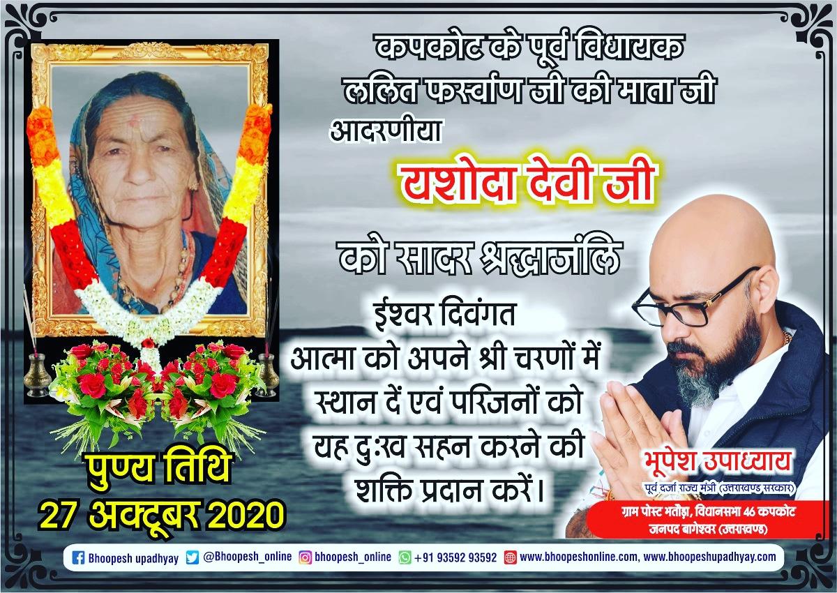 कपकोट के पूर्व विधायक ललित फर्स्वाण जी की माता जी आदरणीया यशोदा देवी जी को सादर श्रद्धाजंलि  ईश्वर दिवंगत आत्मा को अपने श्रीचरणों में स्थान दें 💐👏 #lalitfarswan #bharatfarswan #kapkote #bageshwer https://t.co/zIj0XbFglz
