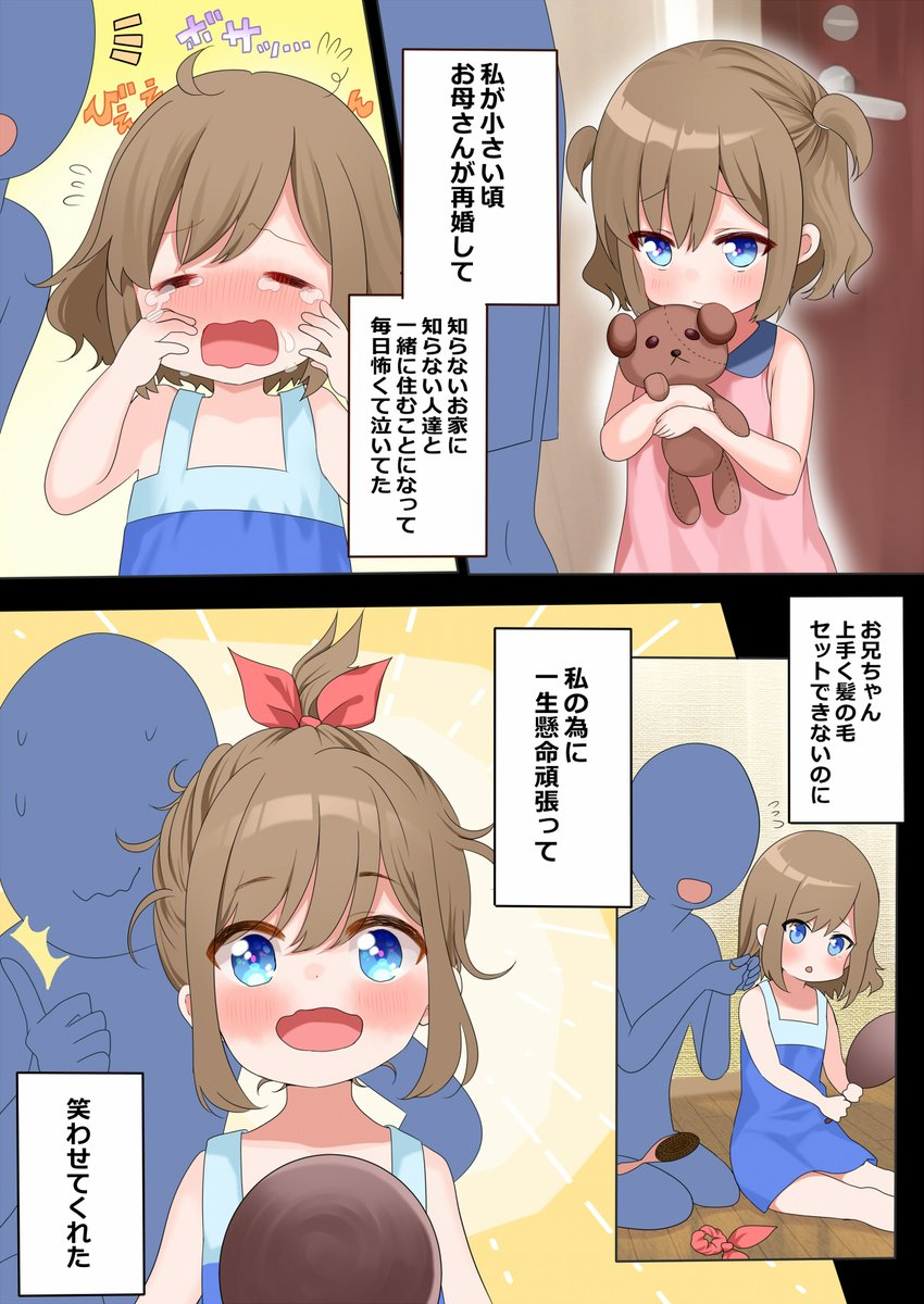 妹ちゃんと主人公君 #幼馴染ちゃんシリーズ
