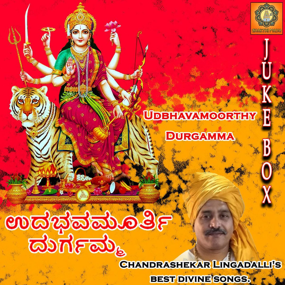 Tribute to Chandrashekar Lingadalli!!! 🎵 Begin your day with Chandrashekar Lingadalli's best divine songs! Listen Now :    #durgamaa #udbhavamoorthy #Chandrashekar #dussehraspecial #kannada #LordDurga #BhakthiSongs #devotionalsongs #bhakthimaya