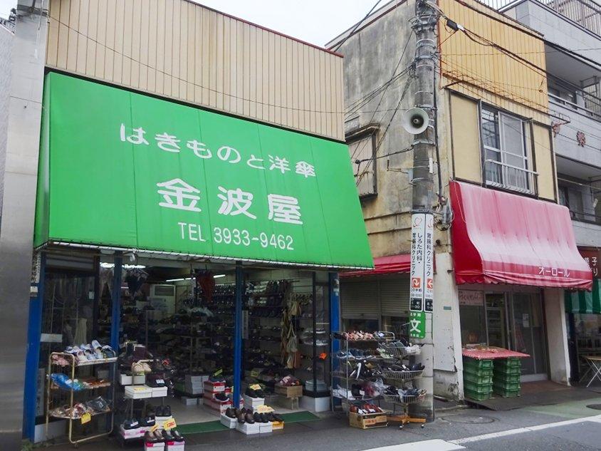 練馬区 北一商店街  #昭和スポット巡り