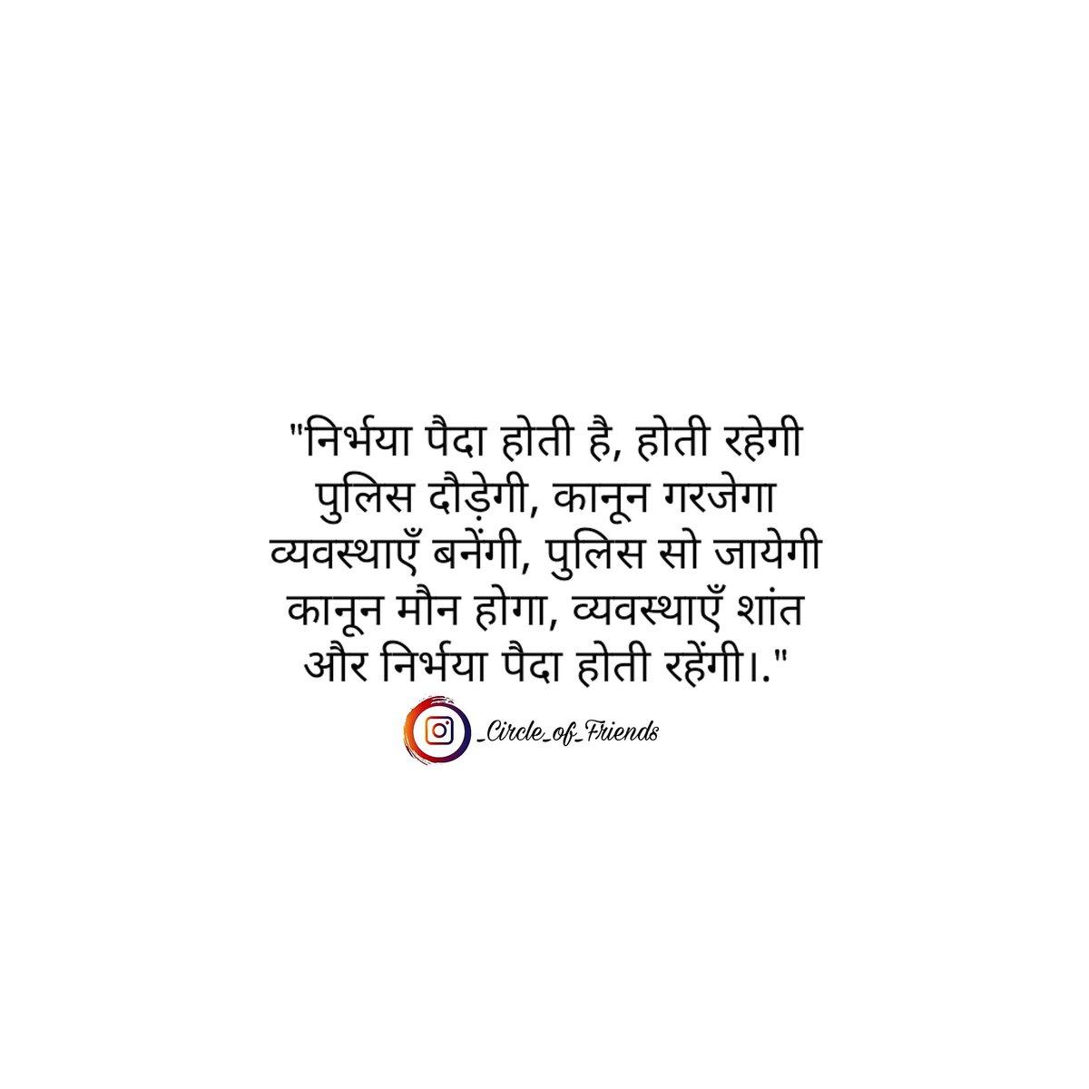 निर्भया पेदा होती हैं, होती रहेगी।  #india #भारत #indian #भारतीय #loveyourself💕#lifequotes #climbwithtricolor #indiannavy #indianairforce #indianarmy #unityindiversity #poems #कविता #narmada #ganga #touchthesky #servicebeforeself #द्रौपदी #शकुनि #मस्तक #indianconstitution 🇮🇳😇🤘 https://t.co/53NIHdMOEQ