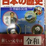 既に平成は歴史になっている?日本の歴史22巻が平成編だった!