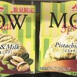 『MOWスペシャル ピスタチオ&ミルク』が現在数量限定で発売中。気になる方はセブンイレブンへ。