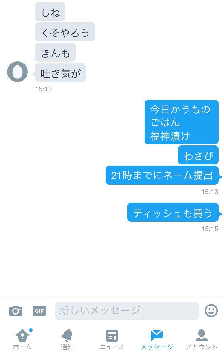 唐突に来る暴言DMなどは買い物メモとして使ったりすると基本返信来なくなるのでオススメです。