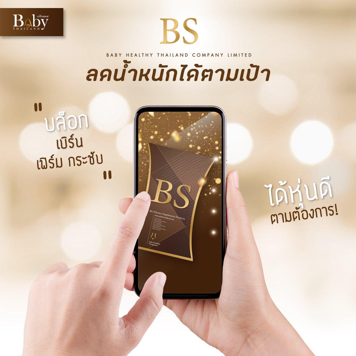 น้ำหนักเกิน ตัวใหญ่ ไขมันสะสม 𝐁𝐒 เอาอยู่ บล็อก เบิร์น ไขมัน . เพิ่มการเผาผลาญด้วย 𝐒 ตัวแถม 🚩 เซตทดลอง 1แถม1 390.- ค่าส่ง 50.- 🎉 เซตขายดี 5แถม5 1,550.- ราคาตัวแทน+ส่งฟรี #BABY #Babythailand #BS #บีเอส https://t.co/UF5ni8o72k