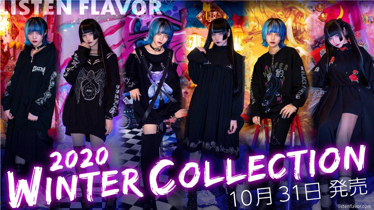 【速報】リッスンフレーバー 2020 Winter Collection 10/31(土)発売!今すぐ欲しい最新アウターやパーカーなど豪華ラインナップ特設サイト詳細