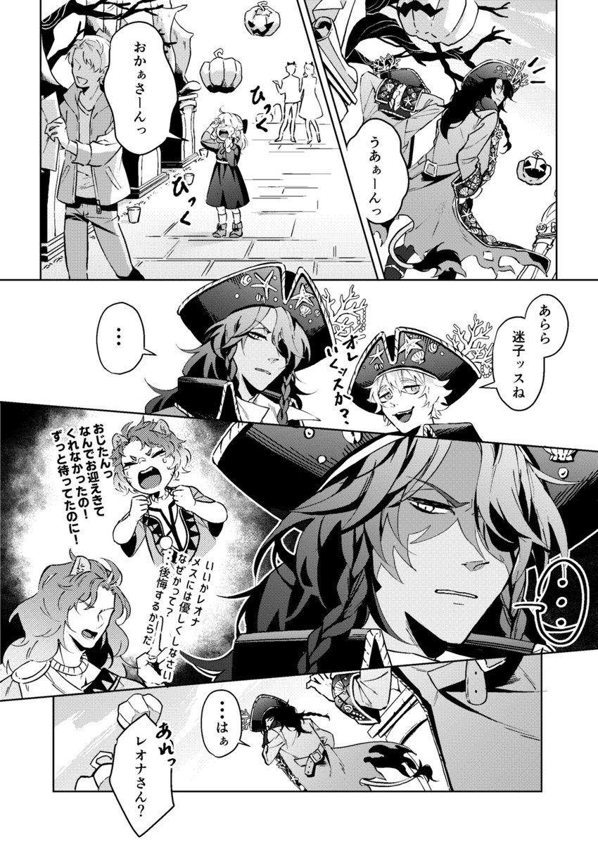 海賊レオナさんが女の子に優しくするシーンも見たかった妄想