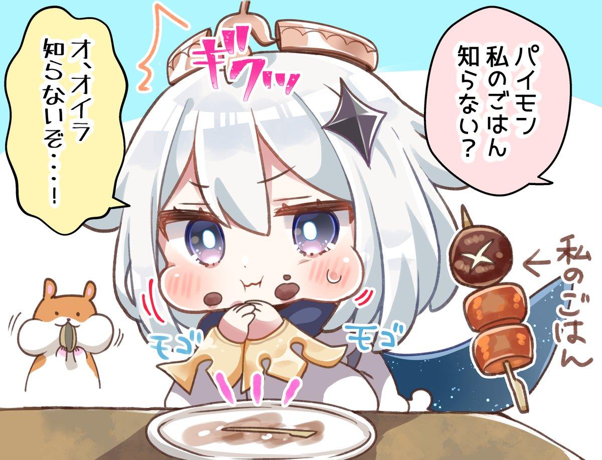 食いしん坊パイモン!🐹#原神