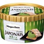 抹茶好きの人に朗報!抹茶×黒蜜×パイのアイスが販売されます!