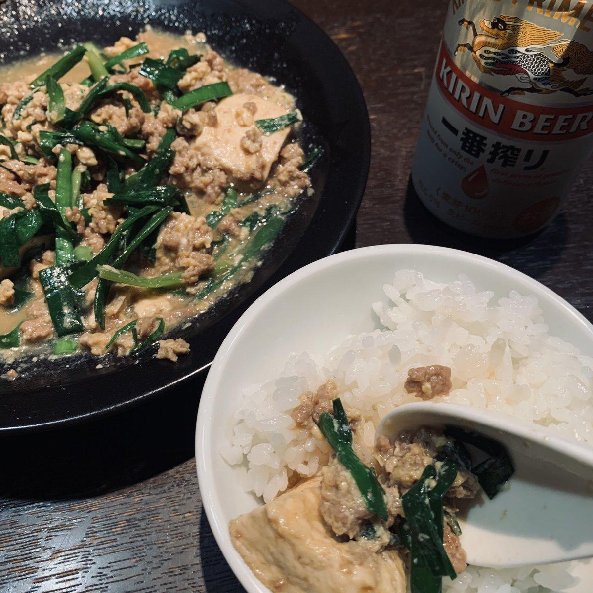 #讃美歌のメシ 豚ひき肉と木綿豆腐のニラ玉炒め😄なかなかうめえ😊簡単だし、濃いめの味付けだからメシ進む‼️😋レシピには4人前って書いてあったな…💧ひとりで完食してたわ☺️またつくろ🙂