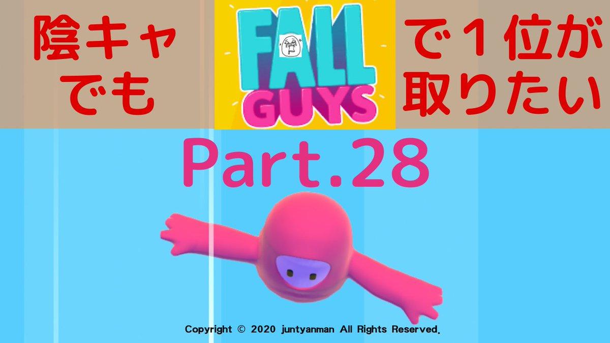 #FallGuys 配信!  今日から声出し復活!  ゴジラのやつ気になるね。  #Steam #フォールガイズ #FallGuysSeason2  #fallguysart  #FallGuysGame  【Fall Guys】陰キャでも1位が取りたい男のパーティーゲームですらボッチな実況ライブ配信~Part.28~ https://t.co/0BGluozgXp https://t.co/xT9sFJLgVW