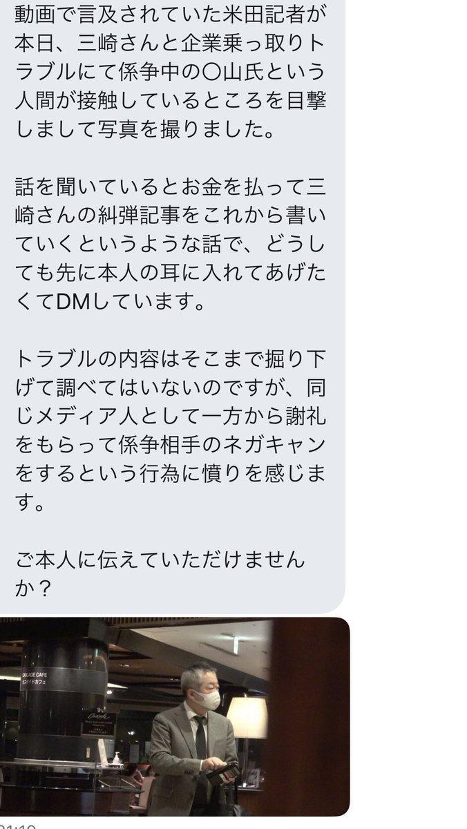 ゲンダイ 龍也 日刊 米田
