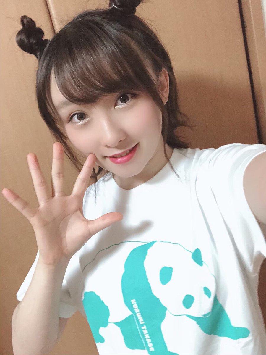 【Blog更新】 パンダの日! 高瀬くるみ:…  #雨ノ森川海 #BEYOOOOONDS #ハロプロ