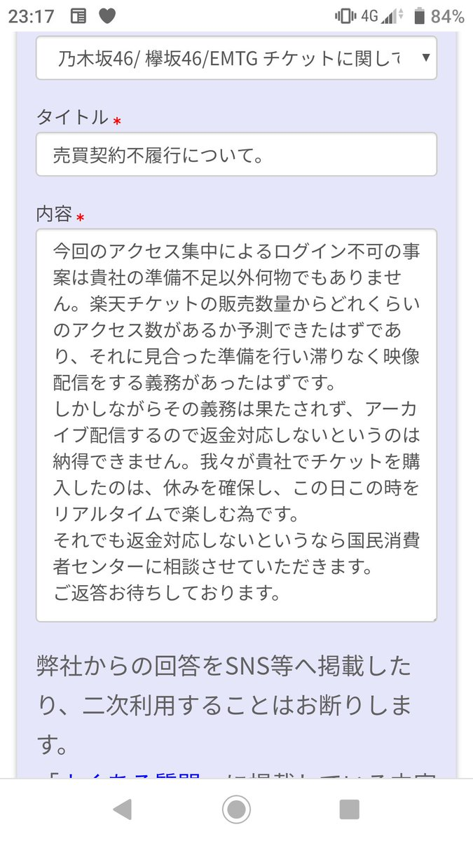 Tv 乃木坂 楽天 乃木坂46の4期生ライブはどこで視聴するのがいい?どの配信サイトがオススメかを徹底解説