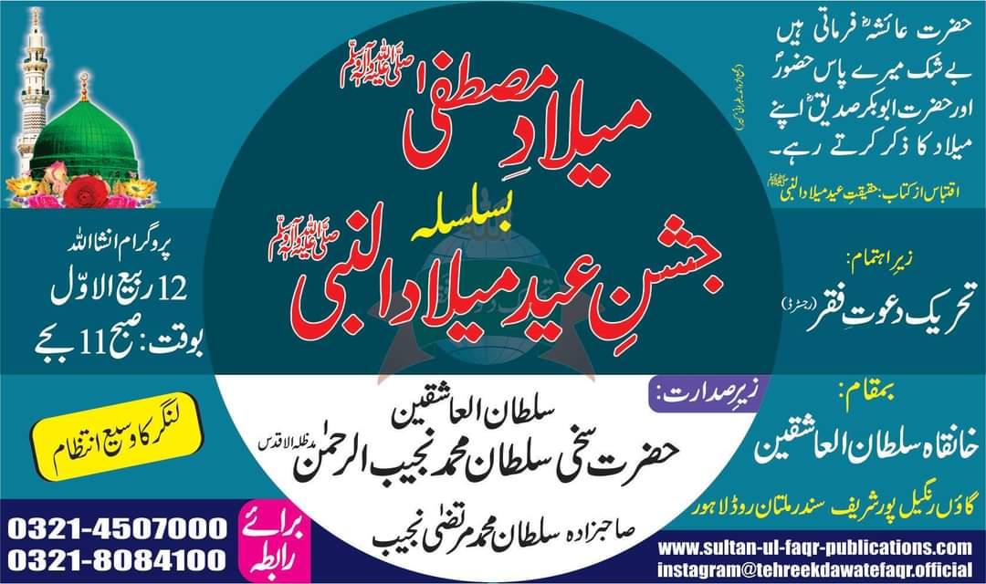 Book: Haqeeqat-e- Eid- Milad-ul-Nabi Read online or Download: https://t.co/9AzIVo6Kro #tdf #sultanbahoo #sultanularifeen #faqr #sultanulashiqeen #islam #murshid_e_kamil #tehreekdawatefaqr #spirituality #mysticism #rabiulawwal2020 #prophet #muhammad #mustafa #mujtaba #celebrations https://t.co/pPo9YNg2UA