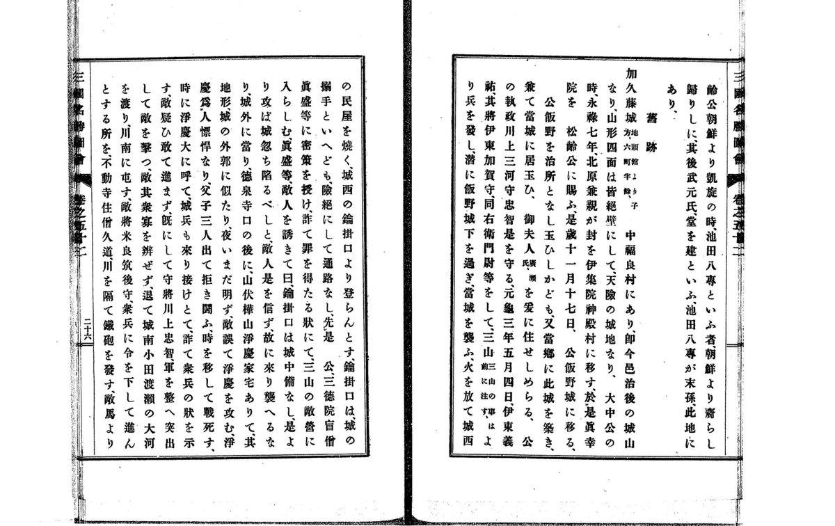 """戦国島津プロジェクト auf Twitter: """"⑤北原一族では相良氏・伊東氏の ..."""