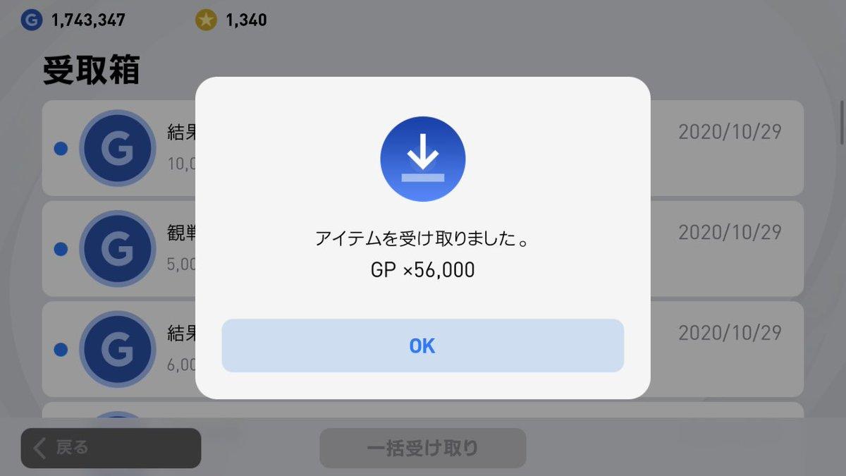 アプリ マッチデイ ウイイレ