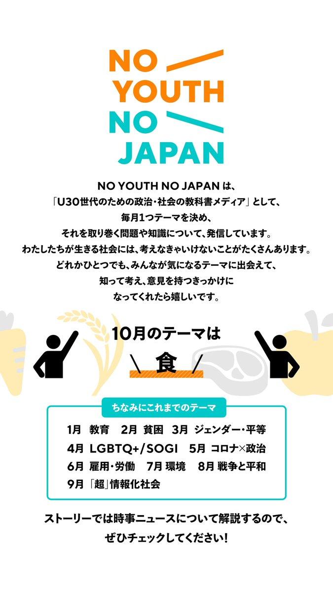 No japan youth no