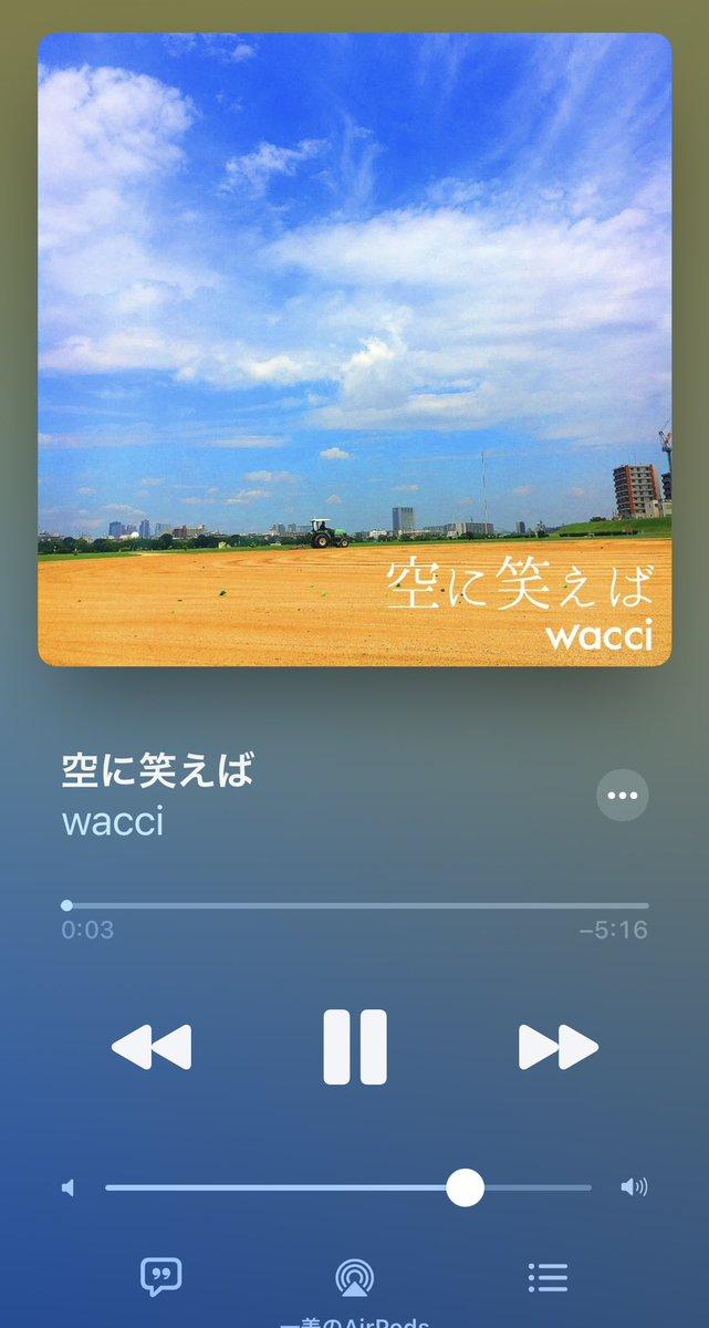 えば wacci 空 に 笑 lyrics