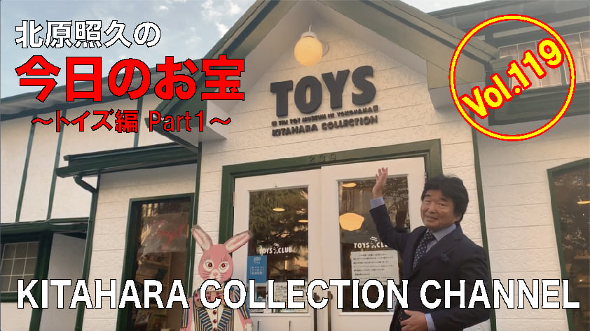 """@ParamountMovies  Today's KITAHARA collection is amazing !!!!! It's """"Museum of Tin Toys"""" in Yokohama JAPAN. From here, that masterpiece """"#ToyStory"""" was born. With full English translation. ➡ https://t.co/epjlPdJeXw https://t.co/hRCuj4jhkG"""